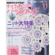 NHK すてきにハンドメイド 2013年 11月号 [雑誌]