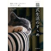 猫式生活のすゝめ-猫飼いが知っておきたい100のコト [全集叢書]