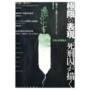 極限の表現 死刑囚が描く―年報・死刑廃止〈2013〉 [単行本]