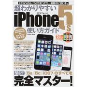 超わかりやすいiPhone5s使い方ガイド-初期設定から基本操作・iOS7までこれ一冊でOK!(COSMIC MOOK) [ムックその他]