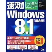 速効!図解Windows8.1総合版 [単行本]