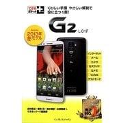 G2 L-01F(できるポケット+) [単行本]