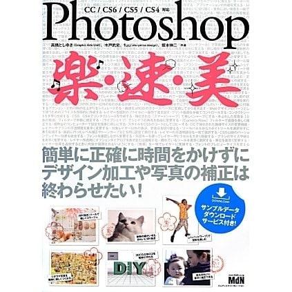 Photoshop 楽・速・美―CC/CS6/CS5/CS4対応 [単行本]
