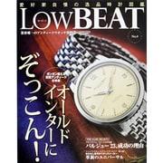 LOW BEAT No.4-業界唯一のアンティークウオッチ専門誌(CARTOP MOOK) [ムックその他]