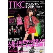 TTKCオフィシャルBOOKwithガルマー-(TTKC=東京トップキッズコレクション)(角川SSCムック JSシリーズ) [ムックその他]