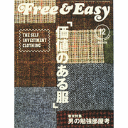 Free & Easy (フリーアンドイージー) 2013年 12月号 [雑誌]