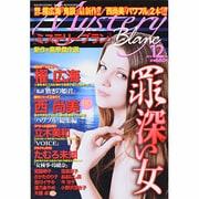 Mystery Blanc (ミステリーブラン) 2013年 12月号 [雑誌]