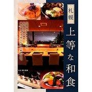 札幌 上等な和食 [単行本]
