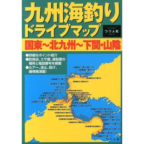 九州海釣りドライブマップ国東~北九州~下関・山陰 [単行本]