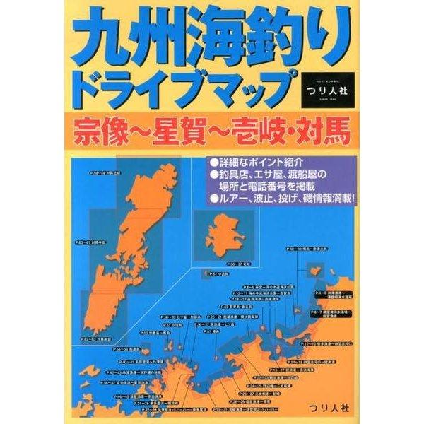 九州海釣りドライブマップ宗像~星賀~壱岐・対馬 [単行本]