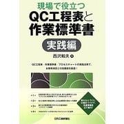 現場で役立つQC工程表と作業標準書 実践編 [単行本]