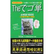 Theでゴ単(Book&Booksのでた順シリーズ) [新書]