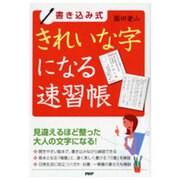 書き込み式 きれいな字になる速習帳 [単行本]