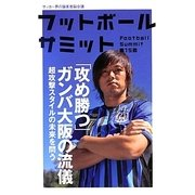 フットボールサミット〈第15回〉「攻め勝つ」ガンバ大阪の流儀 [単行本]