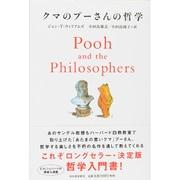 クマのプーさんの哲学 新装版 [単行本]