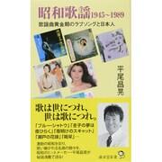 昭和歌謡1945~1989―歌謡曲黄金時代のラブソングと日本人 [新書]