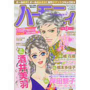 ハーモニィRomance (ロマンス) 2013年 12月号 [雑誌]