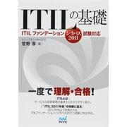 ITILの基礎―ITILファンデーション(シラバス2011)試験対応 [単行本]