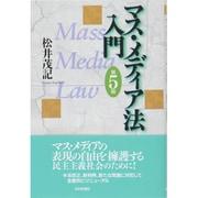 マス・メディア法入門 第5版 [単行本]
