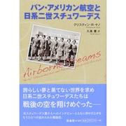 パン・アメリカン航空と日系二世スチュワーデス [単行本]