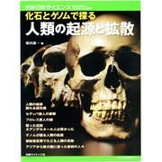化石とゲノムで探る人類の起源と拡散(別冊日経サイエンス 194) [ムックその他]
