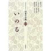 人生をひもとく日本の古典〈第5巻〉いのる [全集叢書]