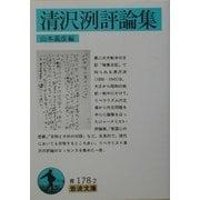 清沢洌評論集(岩波文庫) [文庫]