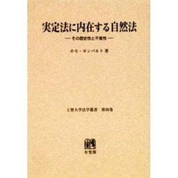ヨドバシ.com - 実定法に内在する自然法(上智大学法学叢書 第) 通販 ...