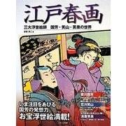 江戸春画―三大浮世絵師 国芳・笑山・英泉の世界 [単行本]