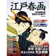 江戸春画―浮世絵師列伝 歌麿から北斎まで [単行本]