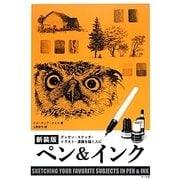 ペン&インク―デッサン・スケッチ・イラスト・漫画を描く人に 新装版 [単行本]