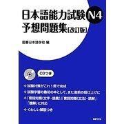 日本語能力試験N4予想問題集 改訂版 [単行本]