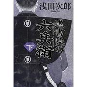 黒書院の六兵衛〈下〉 [単行本]