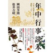 年中行事読本―日本の四季を愉しむ歳時ごよみ [単行本]