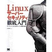 Linuxサーバーセキュリティ徹底入門―オープンソースによるサーバー防衛の基本 [単行本]