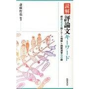 読解評論文キーワード [単行本]