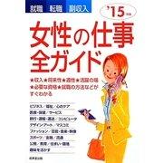 就職・転職・副収入 女性の仕事全ガイド〈'15年版〉 [単行本]