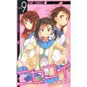 ニセコイ 9(ジャンプコミックス) [コミック]