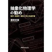 抽象化物理学の勧め―数学・物理学・電気工学の共通学習 [単行本]