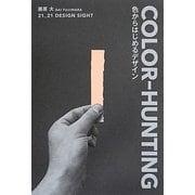 Color-Hunting 色からはじめるデザイン [単行本]