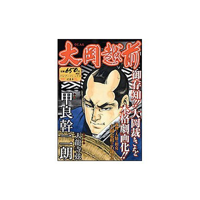 大岡越前(バンブー・コミックス) [コミック]