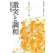 激突と調和―儒教の眺望(知のユーラシア〈3〉) [全集叢書]