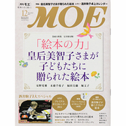 MOE (モエ) 2013年 12月号 [雑誌]