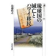 琉球国の滅亡とハワイ移民(歴史文化ライブラリー) [全集叢書]