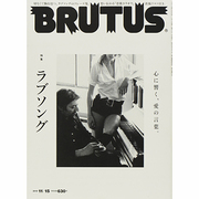 BRUTUS (ブルータス) 2013年 11/15号 [雑誌]