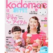 kodomoe 2013年 12月号 [雑誌]