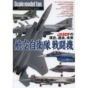 Scale model fan Vol.12 [単行本]
