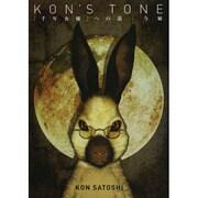 KON'S TONE―「千年女優」への道 復刻版 [単行本]