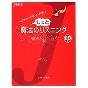 もっと魔法のリスニング―CD付 英語の耳づくりエクササイズ120(J新書) [単行本]