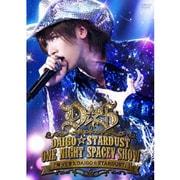 DAIGO☆STARDUST LIVE ONE NIGHT SPACEY SHOW 「帰ってきた DAIGO☆STARDUST」